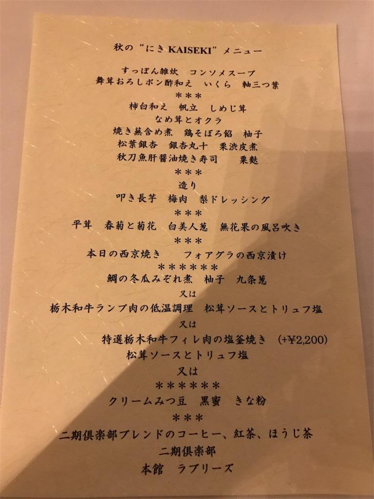 f:id:bisyoku:20161119151043j:image