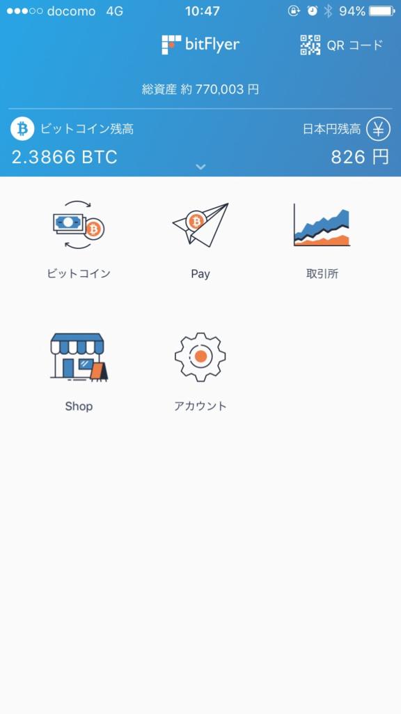 f:id:bitcoin100000000:20170607105822p:plain