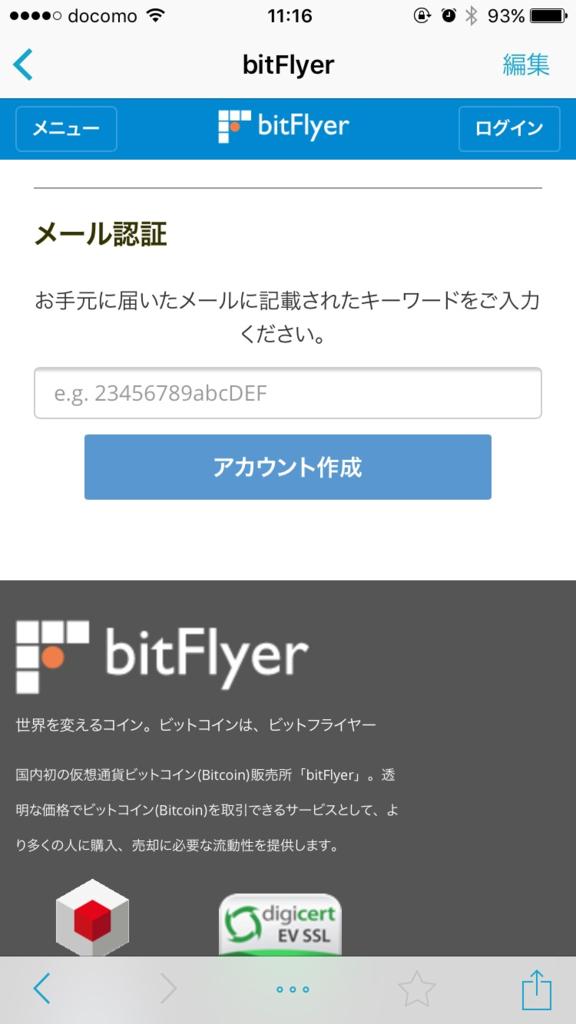 f:id:bitcoin100000000:20170608112052p:plain
