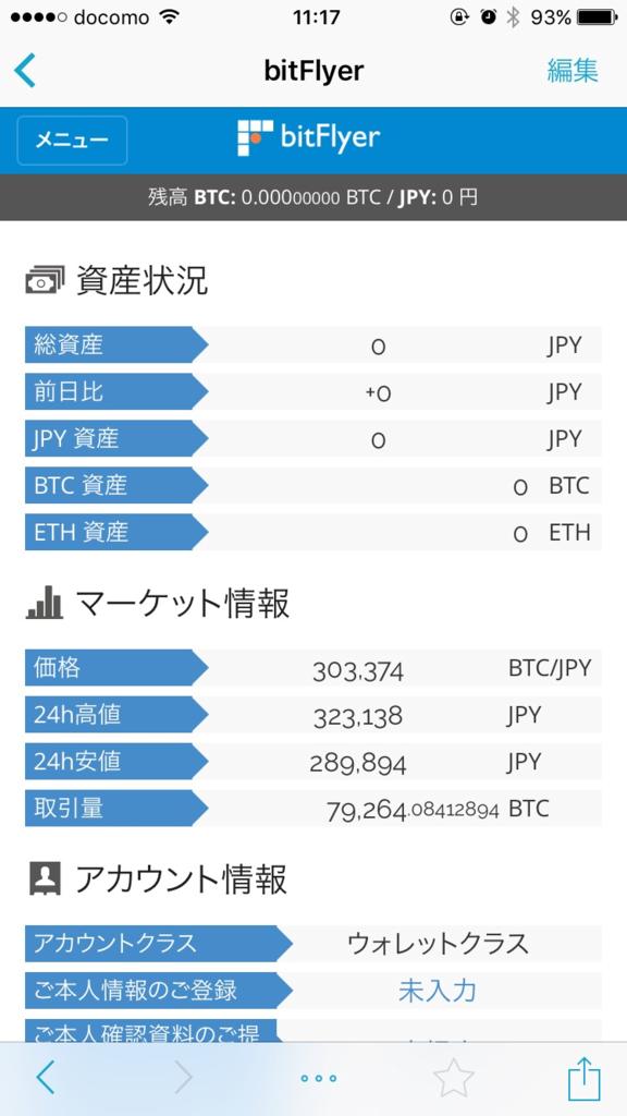 f:id:bitcoin100000000:20170608112512p:plain