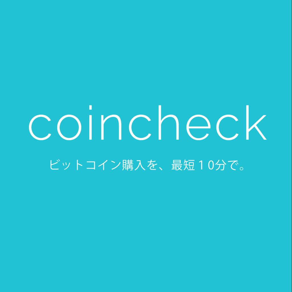 f:id:bitcoin100000000:20170906102210p:plain