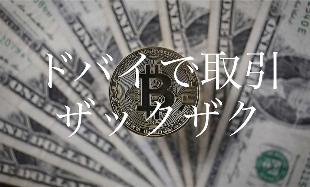 f:id:bitcoingiga:20180115232100j:image