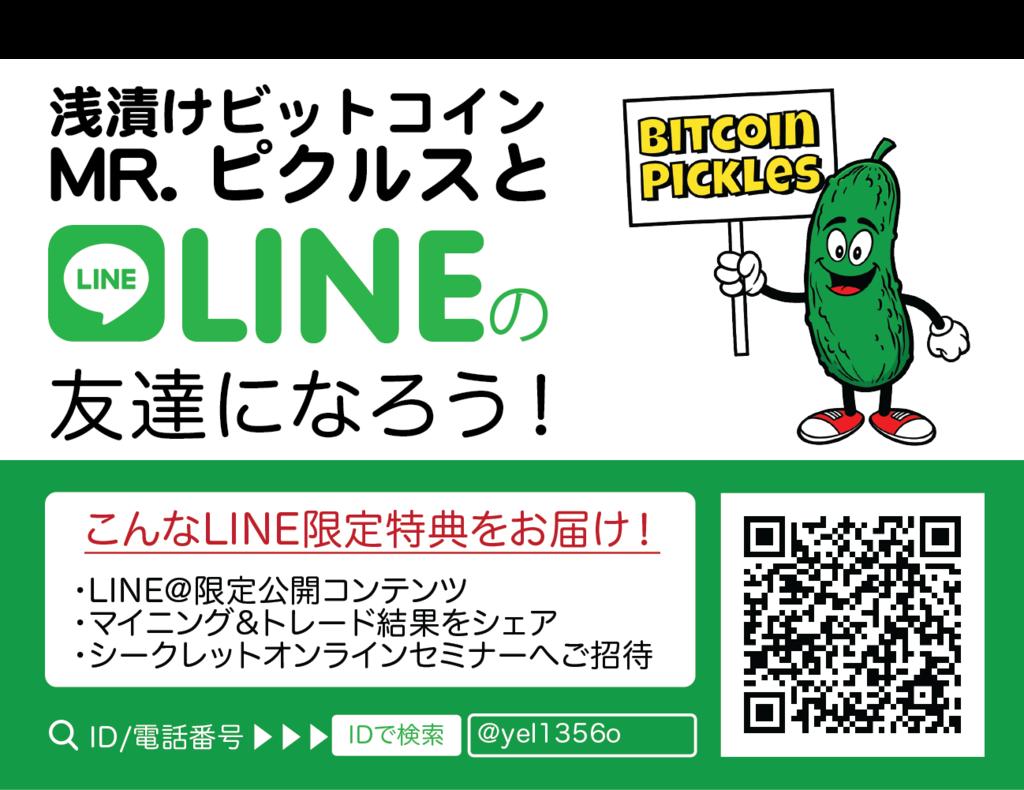 f:id:bitcoinpickles:20181226151746p:plain