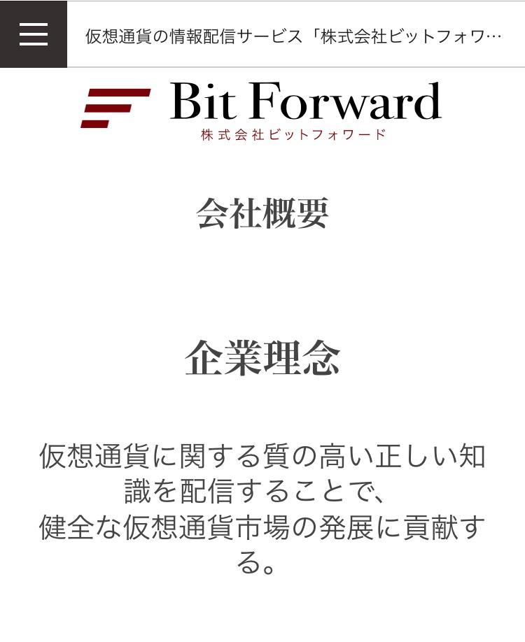 f:id:bitforward2018:20180604174312j:plain