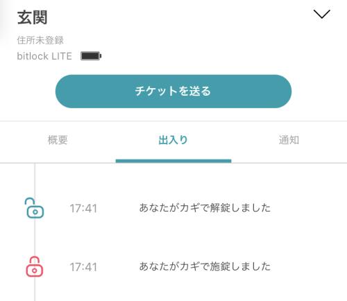 f:id:bitlock_support:20200310164555p:plain
