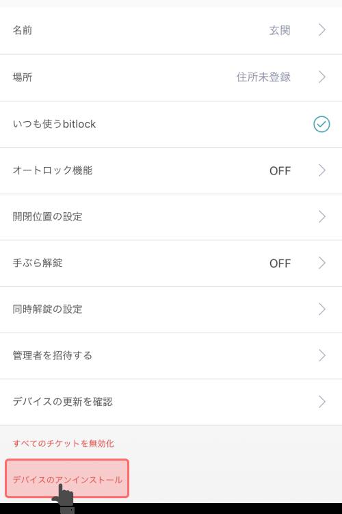 f:id:bitlock_support:20200312173856p:plain