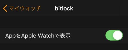 f:id:bitlock_support:20200319004826p:plain