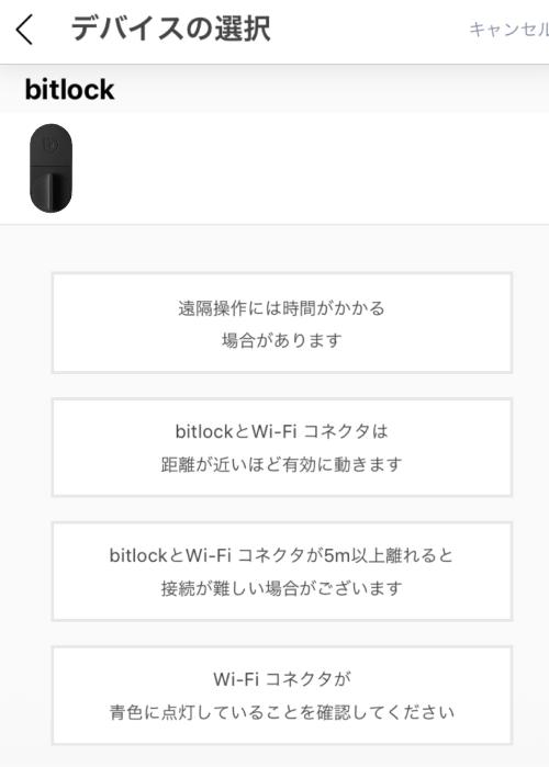f:id:bitlock_support:20200325125721p:plain