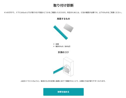 f:id:bitlock_support:20200331173028p:plain