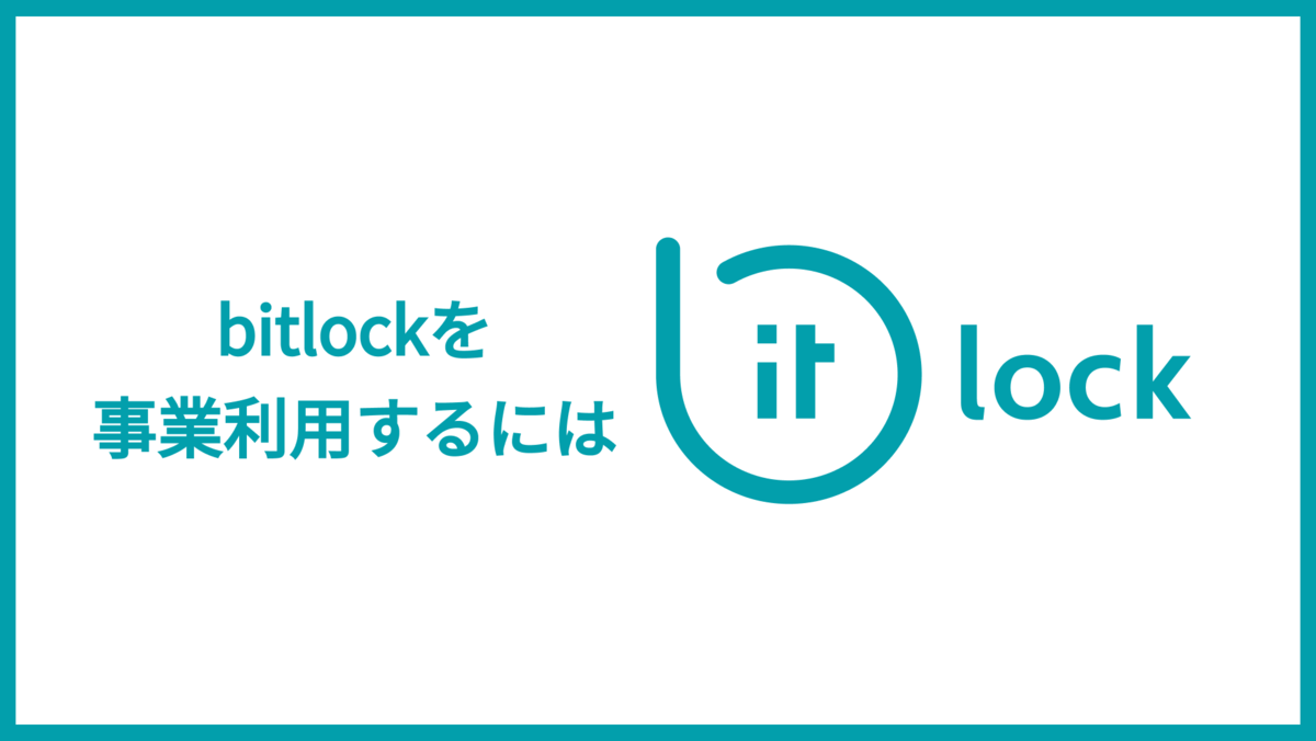 f:id:bitlock_support:20200424144137p:plain