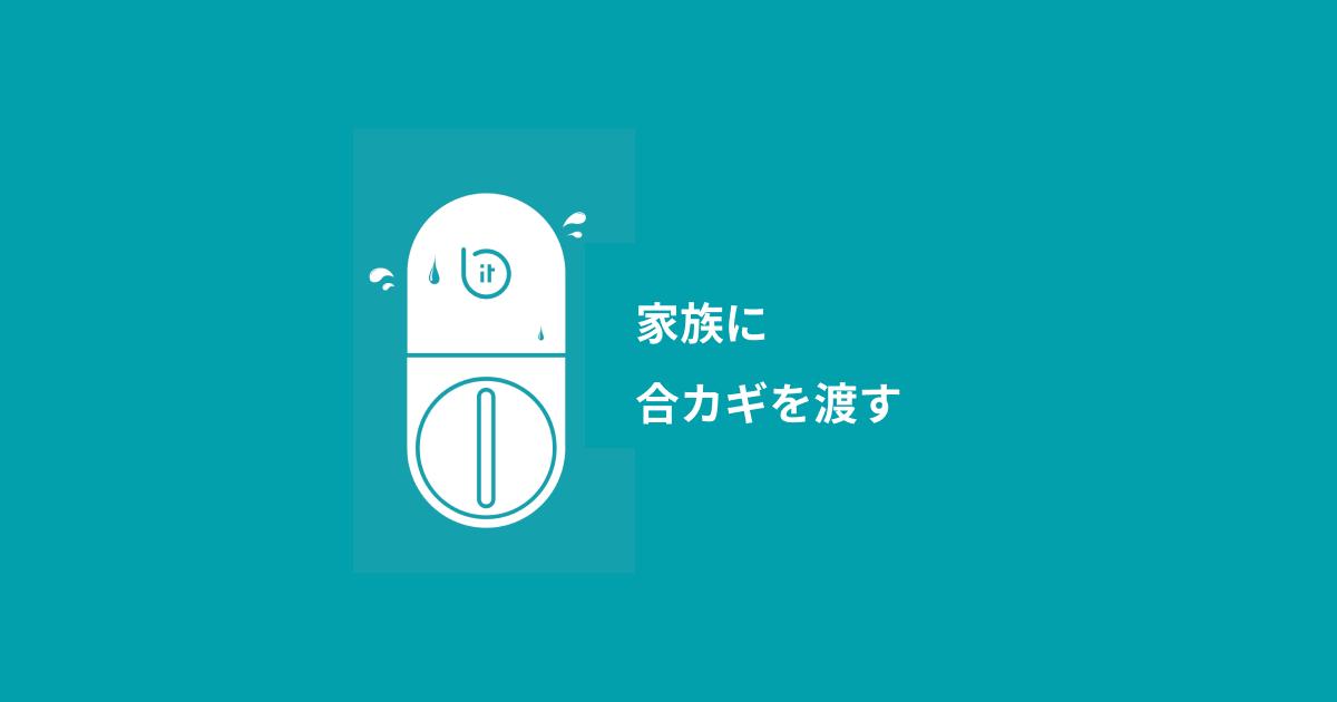 f:id:bitlock_support:20201021121523p:plain