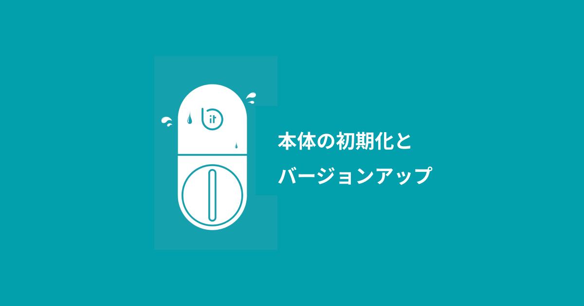 f:id:bitlock_support:20201021123112p:plain