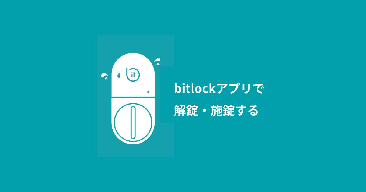 f:id:bitlock_support:20201021165210p:plain