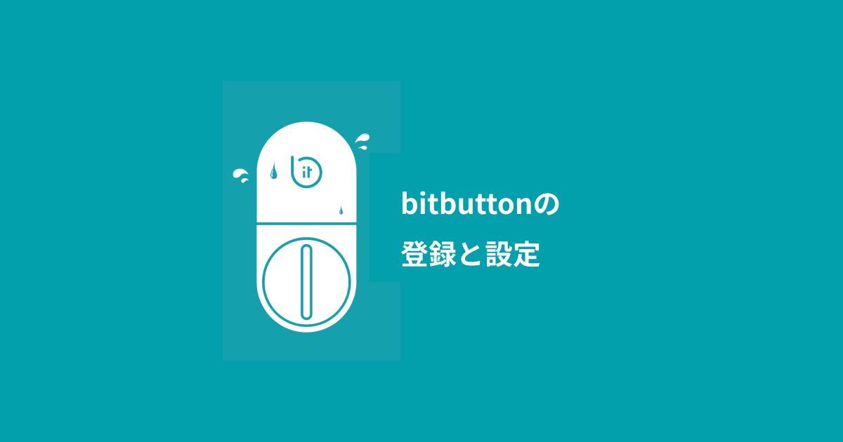 f:id:bitlock_support:20201021171503p:plain
