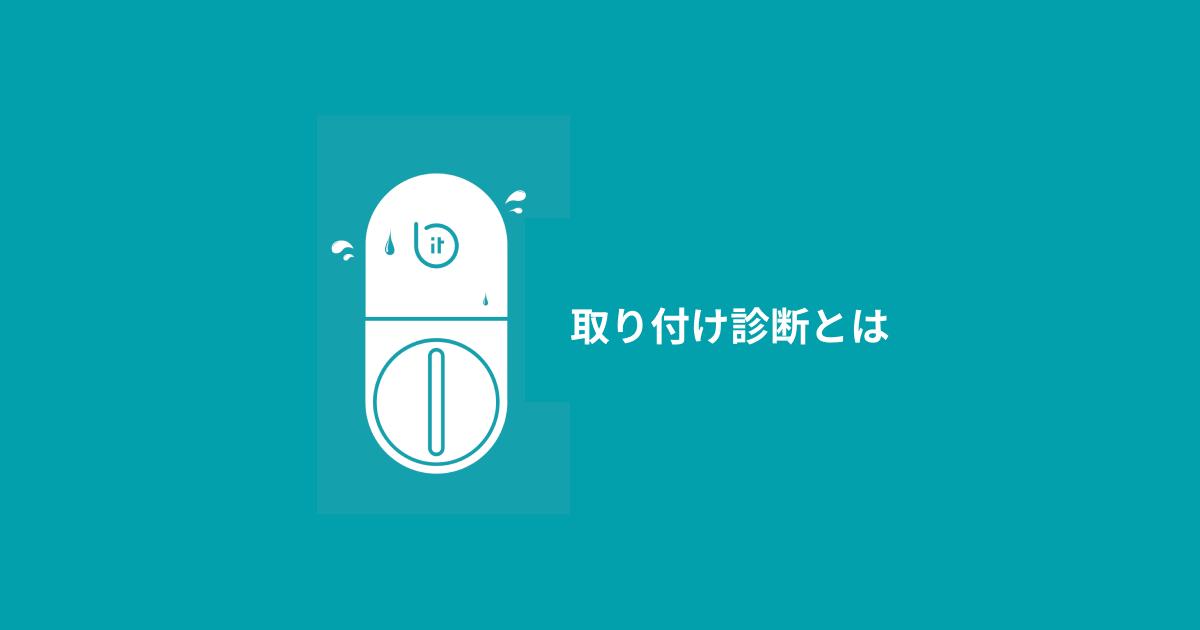 f:id:bitlock_support:20201021171737p:plain