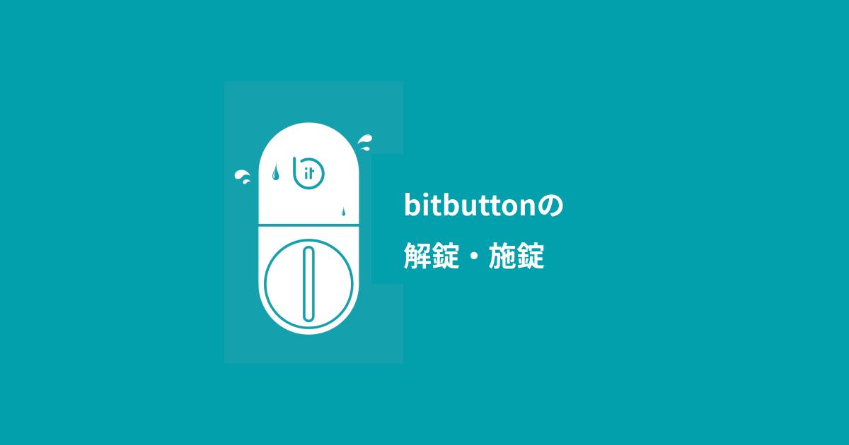 f:id:bitlock_support:20201021172100p:plain