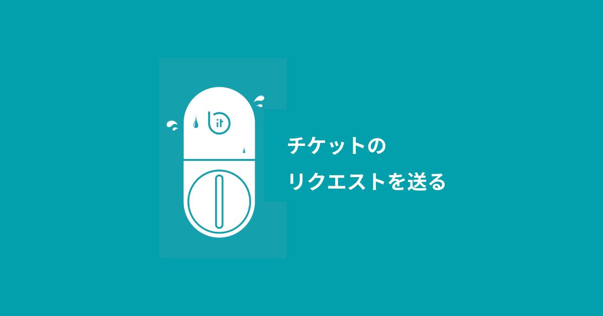 f:id:bitlock_support:20201021172253p:plain