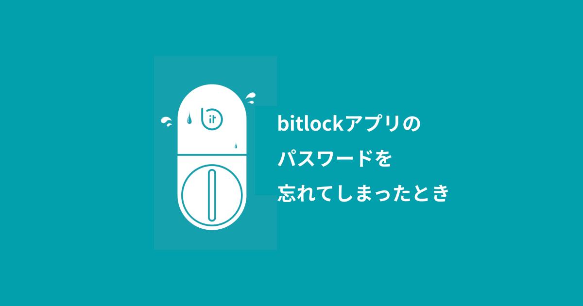 f:id:bitlock_support:20201021173246p:plain