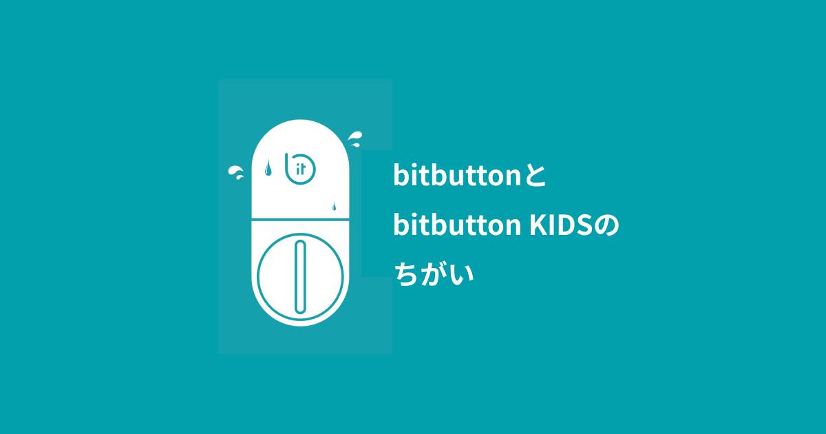 f:id:bitlock_support:20201021180942p:plain