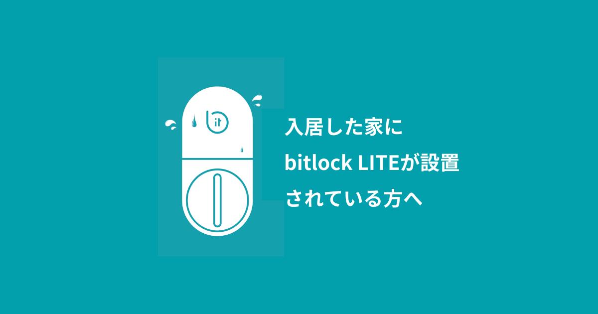 f:id:bitlock_support:20201021181219p:plain