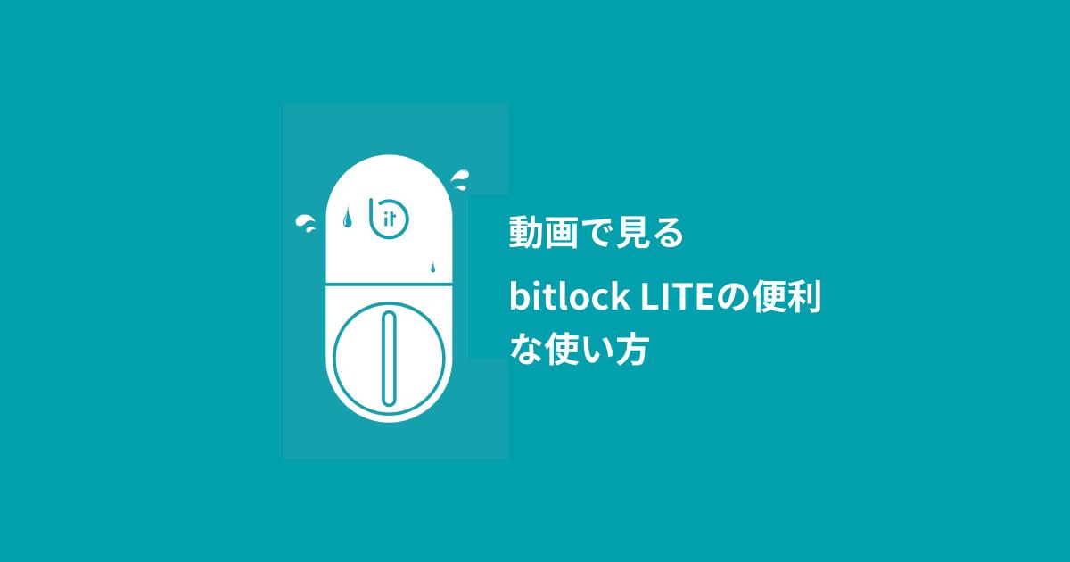 f:id:bitlock_support:20201021181730p:plain