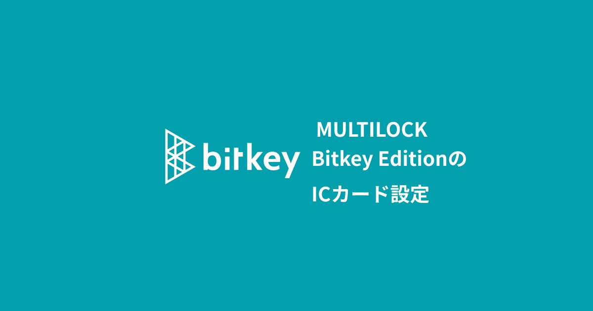 f:id:bitlock_support:20201119122915p:plain