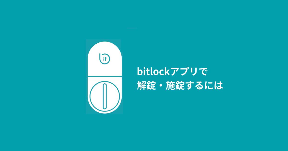 f:id:bitlock_support:20210614174341p:plain