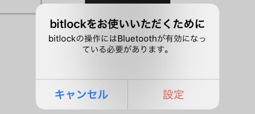 f:id:bitlock_support:20210614191433p:plain