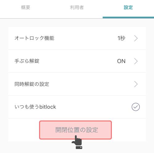 f:id:bitlock_support:20210617184703p:plain