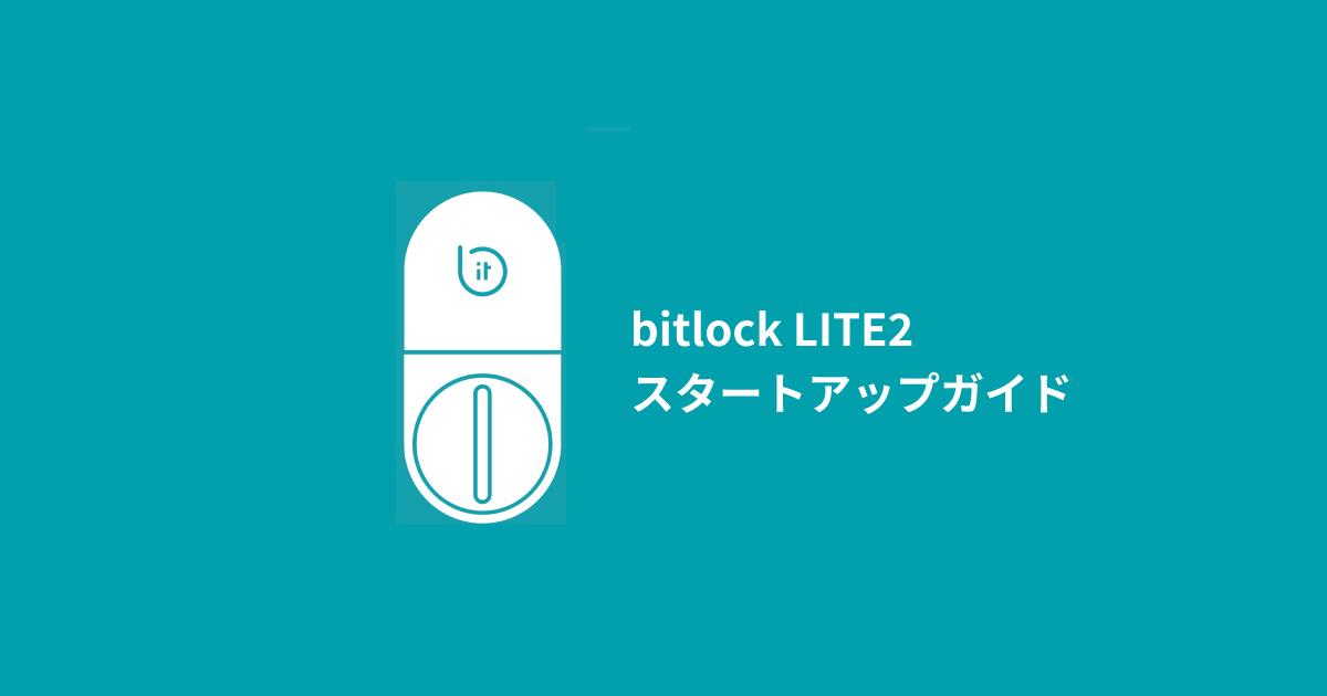 f:id:bitlock_support:20210619115704p:plain
