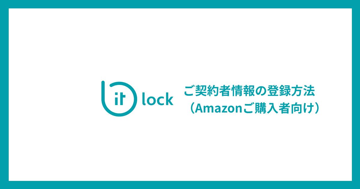 f:id:bitlock_support:20210619174540p:plain