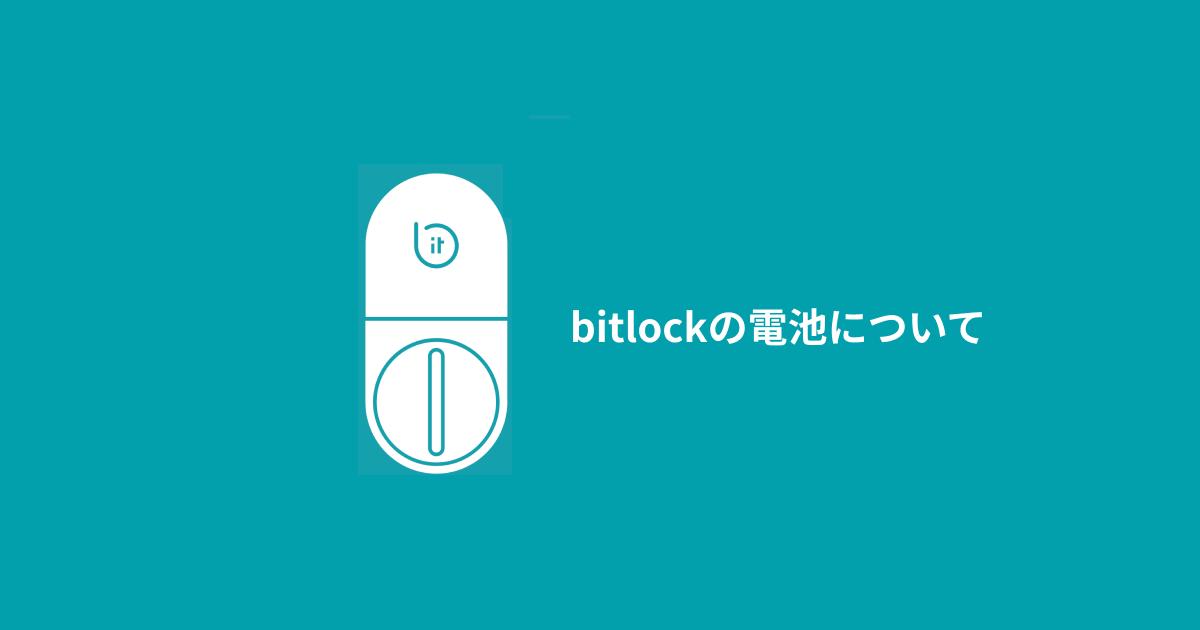 f:id:bitlock_support:20210620000728p:plain