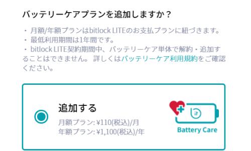 f:id:bitlock_support:20210620002201p:plain