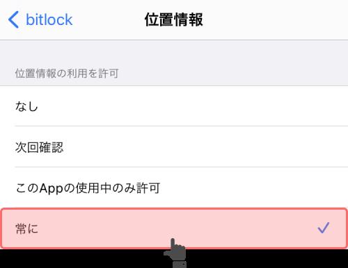f:id:bitlock_support:20210622004112p:plain