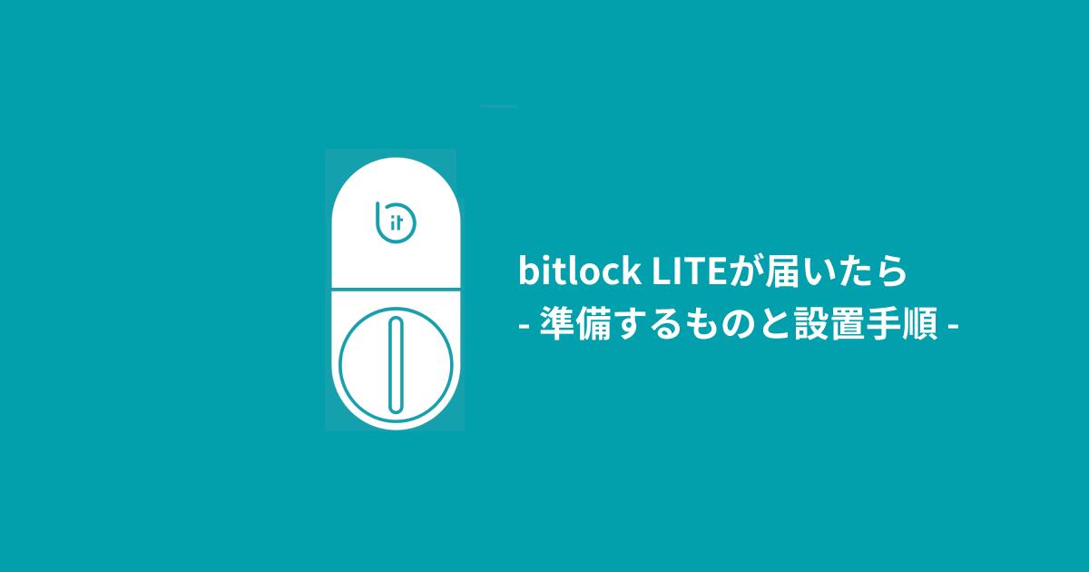 f:id:bitlock_support:20210626004535p:plain