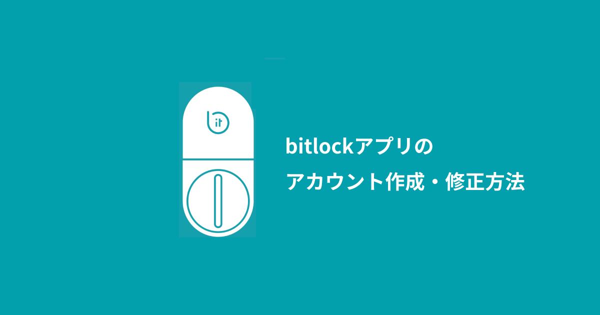 f:id:bitlock_support:20210703212721p:plain