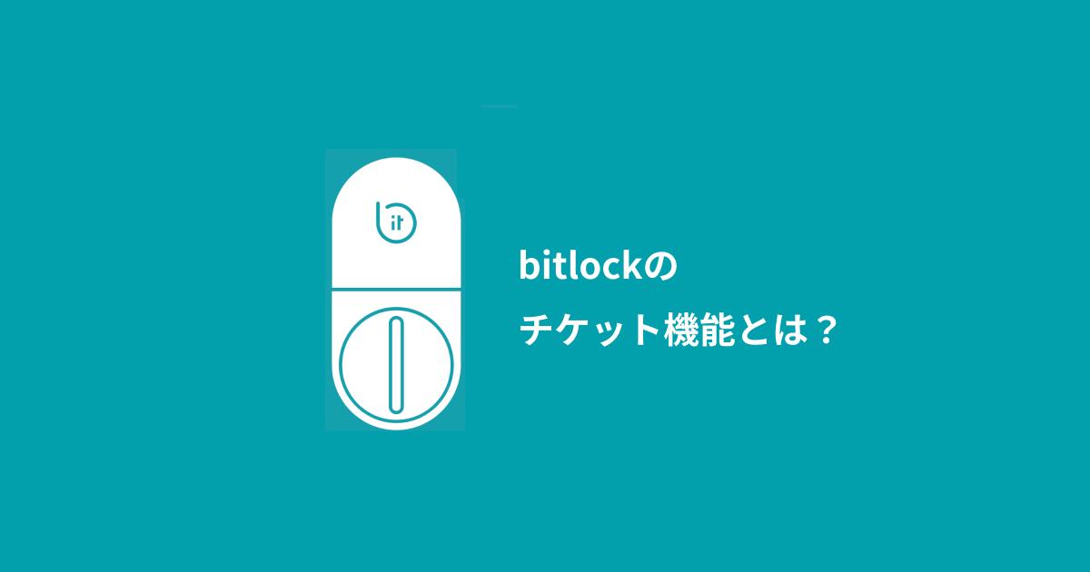 f:id:bitlock_support:20210703230833p:plain
