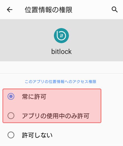 f:id:bitlock_support:20210718004653p:plain