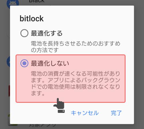 f:id:bitlock_support:20210718012315p:plain