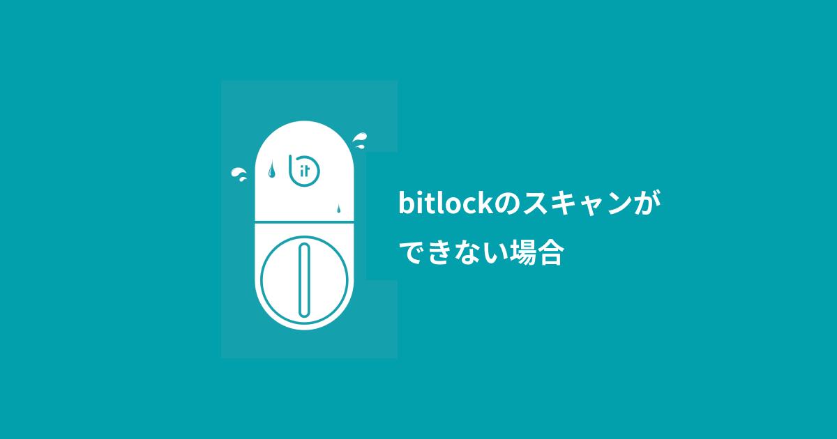 f:id:bitlock_support:20210718233901p:plain