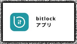 f:id:bitlock_support:20210925122612p:plain