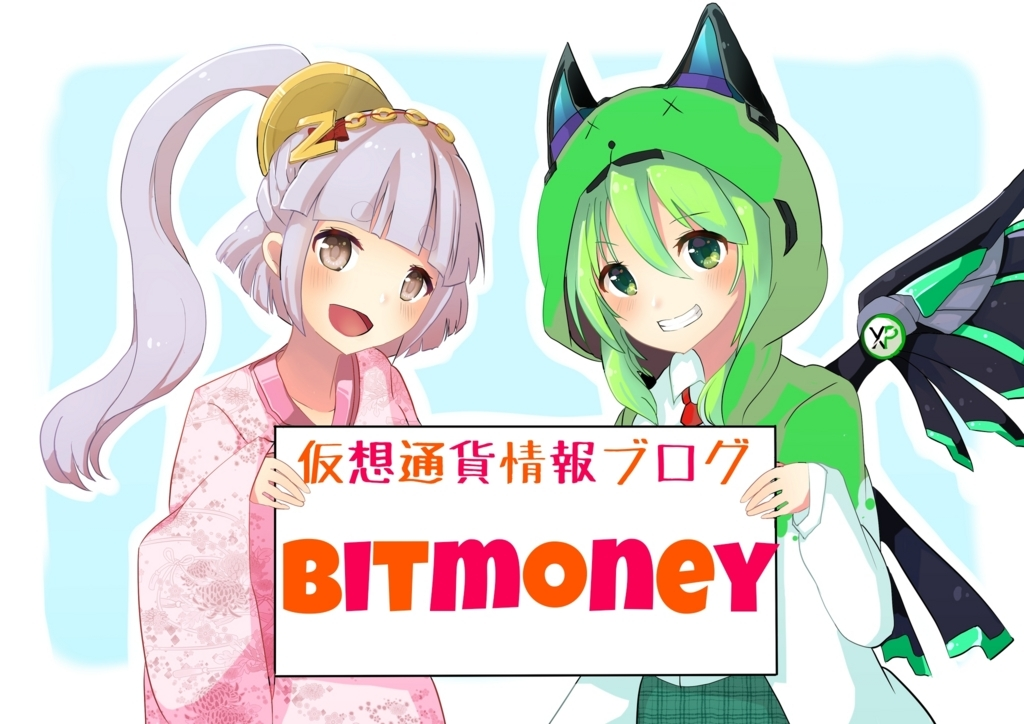 仮想通貨情報ブログ bitmoney