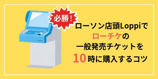 ローチケ 電子 チケット 譲渡