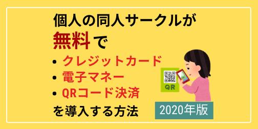 f:id:bitokosubcul:20200709235439p:plain