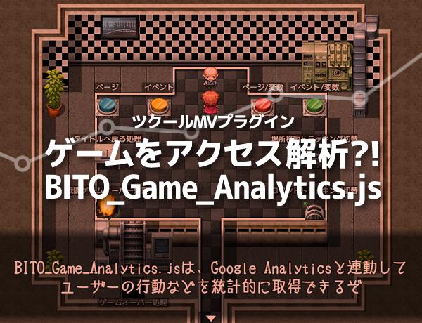 ツクールMV用プラグイン BITO_Game_Analytics.js