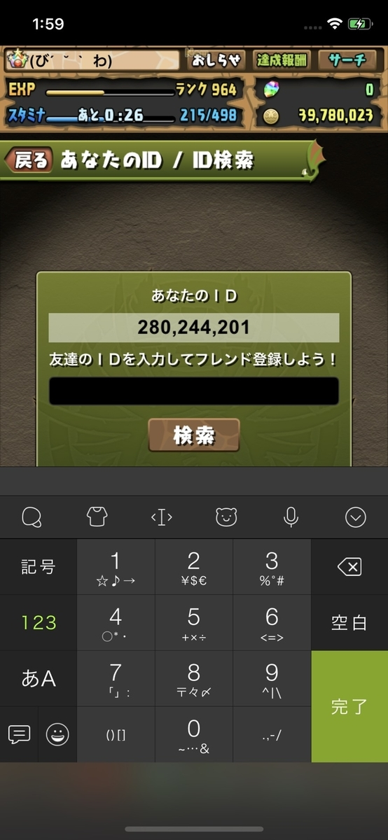 f:id:biwaryu:20200712212759j:plain