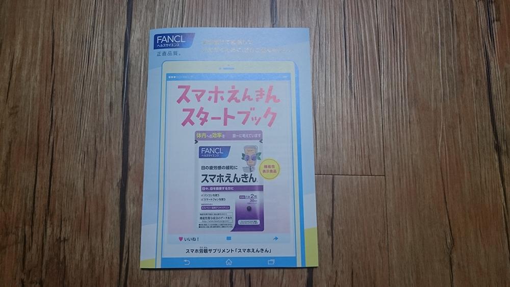 f:id:biyou-skincare:20170422012831j:plain