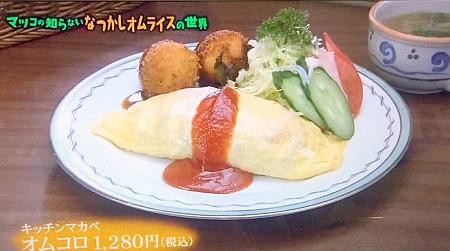 キッチンマカベ(祖師谷),オムコロッケ