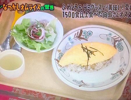 七ツ森(高円寺),オムごはん
