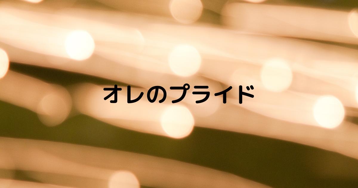 f:id:biyou_kenkou:20210415150851p:plain